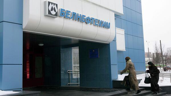 Офис Белорусского государственного концерна Белнефтехим в Минске