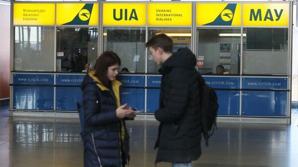 Информационно-сервисный центр авиакомпании Международные авиалинии Украины в аэропорту Борисполь в Киеве