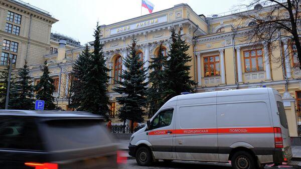 Автомобиль скорой помощи у здания Центрального банка России