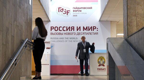 Участники XI Гайдаровского форума