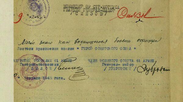 Наградной лист капитана Николая Акишина, командира 1-й стрелкового батальона 447-го стрелкового полка 397-й стрелковой дивизии