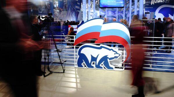 Съезд партии Единая Россия