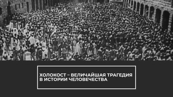 Фабрики смерти. Архивные кадры ко дню памяти жертв Холокоста