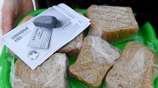 Акция Блокадный хлеб