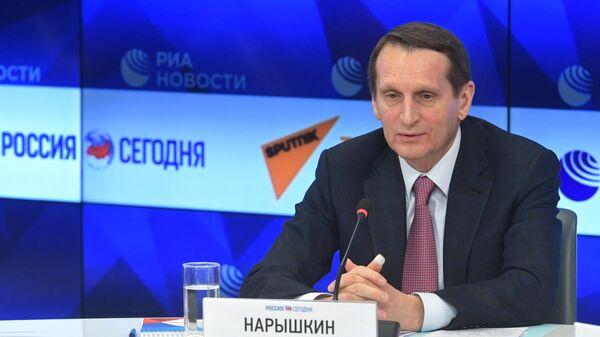 Сергей Нарышкин на пресс-конференции в МИА Россия сегодня