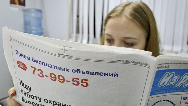 В одном из кадровых агентств Великого Новгорода
