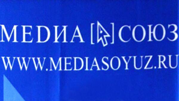 МедиаСоюз