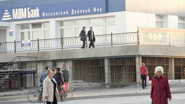 Здание МДМ Банка