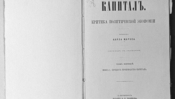 Первое издание Капитала К.Маркса на русском языке