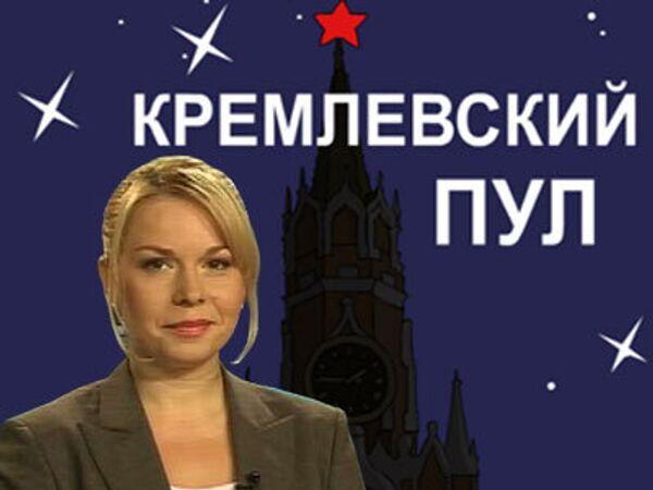 Кремлевский пул. Медведев и Обама