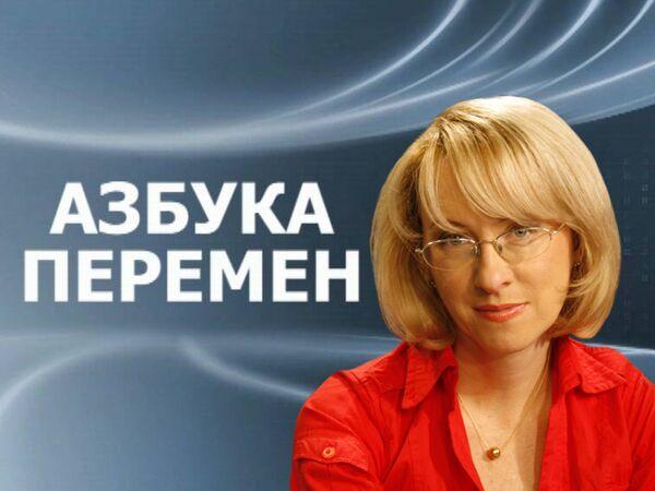 Азбука перемен. Мнение эксперта: как России слезть с нефтяной иглы