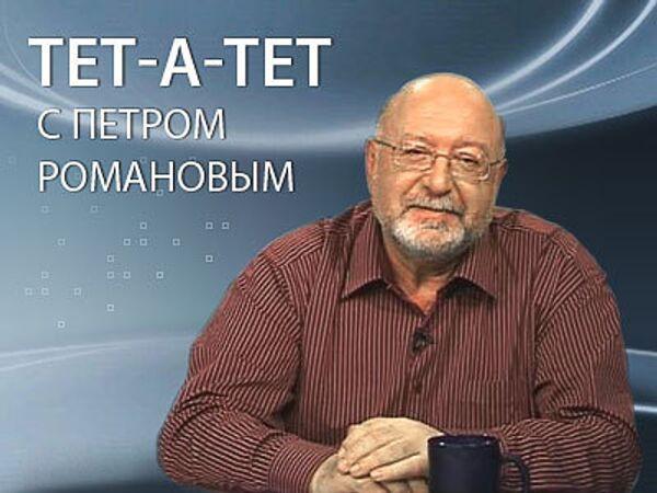 Тет-а-тет с Петром Романовым. Отчет Путина: оппозиция бросает вызов