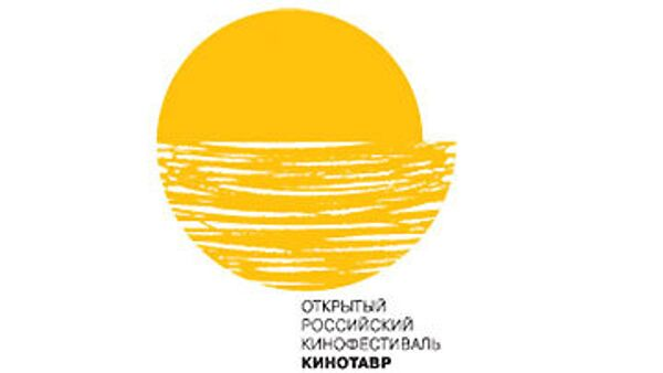Фестиваль Кинотавр