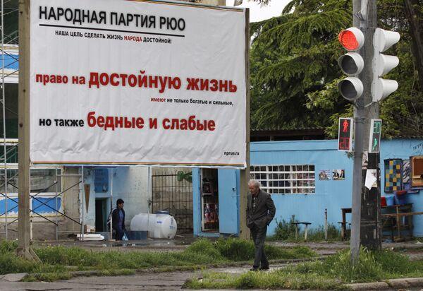 В республике Южная Осетия проходит подготовка к парламентским выборам.