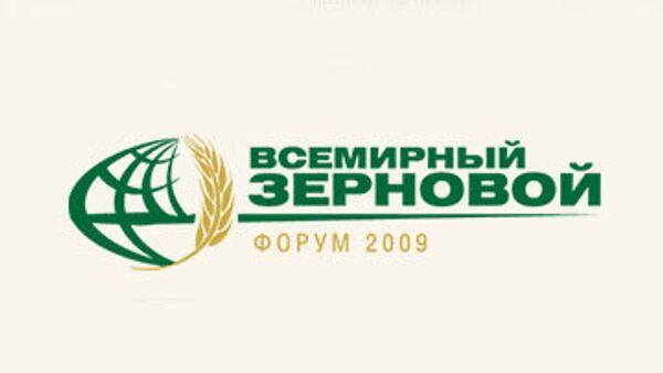 Всемирный Зерновой Форум 2009