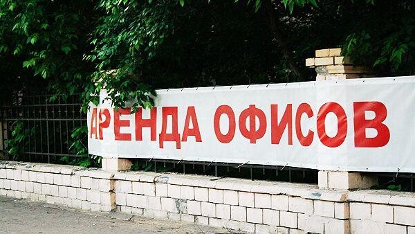 Ставки аренды на московские офисы будут падать до начала 2010 года - эксперты