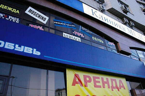 Ставки аренды городских площадей в Москве стали реальнее в 2010 году