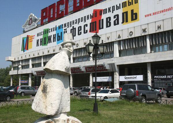 IV Московский международный открытый книжный фестиваль