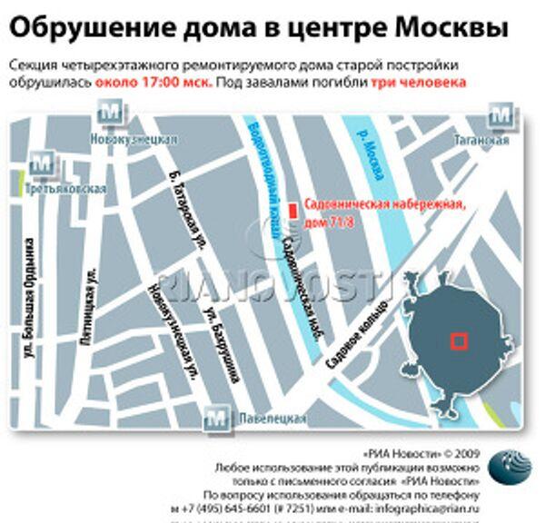 Обрушение дома в центре Москвы