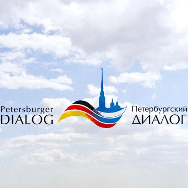 Петербургский диалог