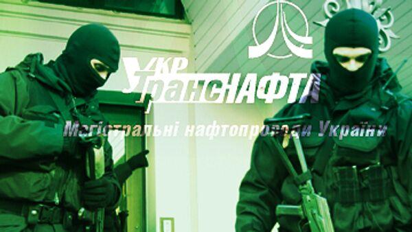 Бойцы спецподразделения Беркут вошли в здание госкомпании Укртранснафта