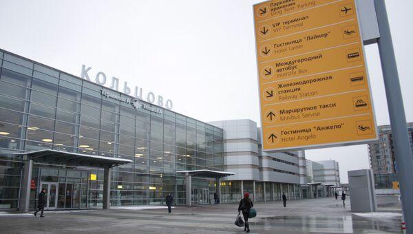 Аэропорт Кольцово. Архив