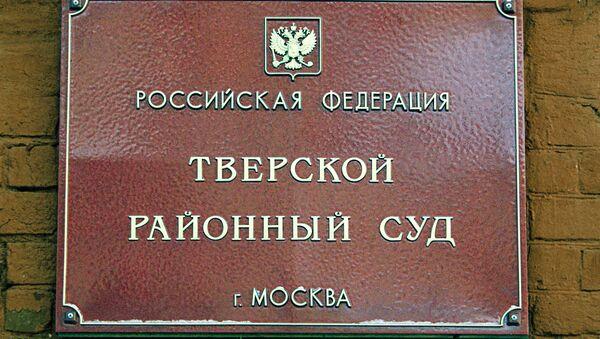 Вывеска Тверской районный суд Москвы