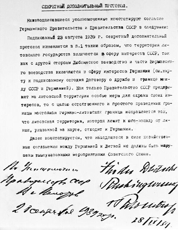 Пакт Молотова-Риббентропа.