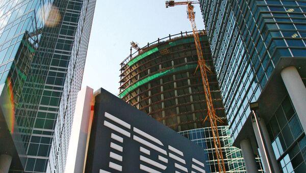 Открытие российской лаборатории систем и технологий IBM состоялось в деловом центре Москва-Сити на Краснопресненской набережной