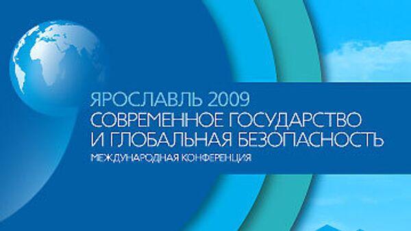 Международная конференция «Современное государство и глобальная безопасность»