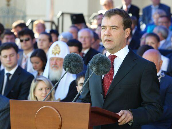 Президент РФ Дмитрий Медведев принял участие в торжественной церемонии открытия Дня города