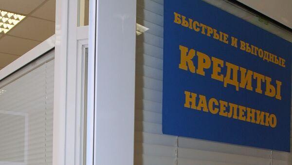 Кредитование банками экономики РФ выросло впервые за полгода