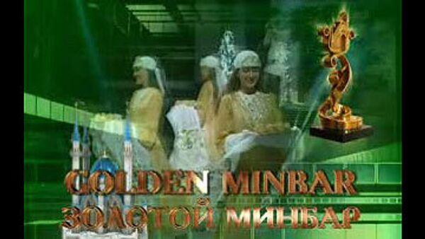 Фестиваль мусульманского кино Злотой минбар