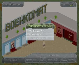 Служу Отечеству: виртуальная медкомиссия