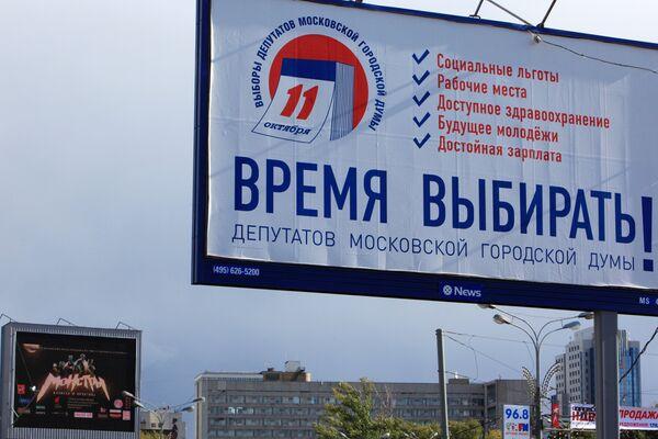 День тишины наступает в России накануне региональных выборов