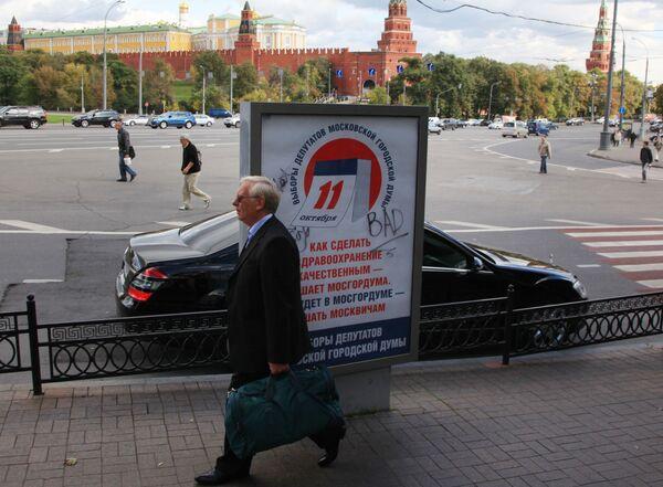 Выбор РИА Новости: Главные события недели в российской политике