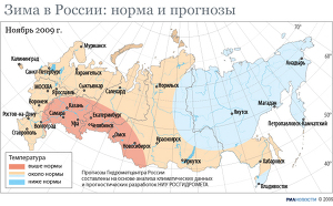 Зима в России: норма и прогнозы