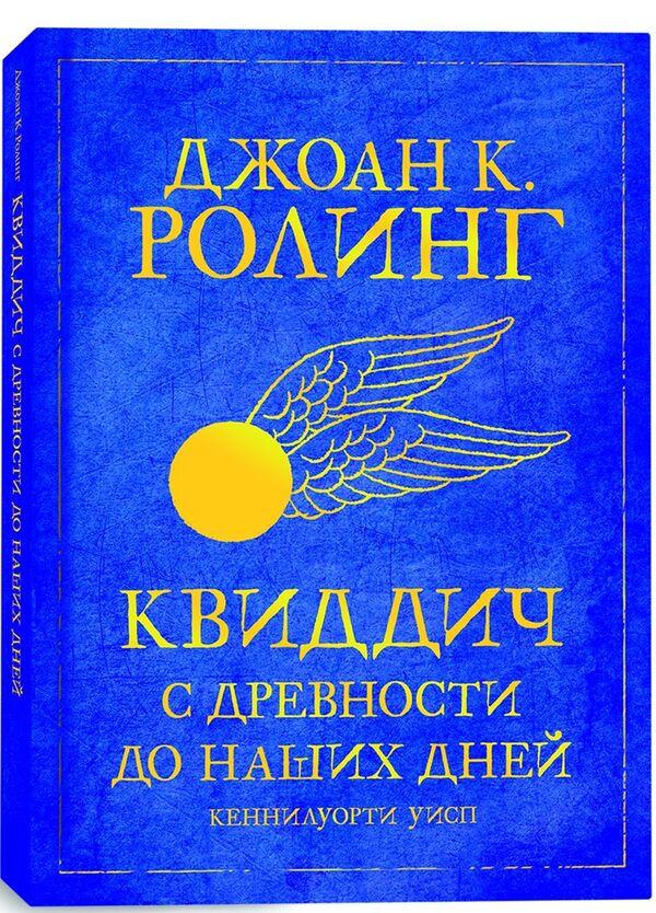 Обложка книги Джоан Ролинг Квиддич