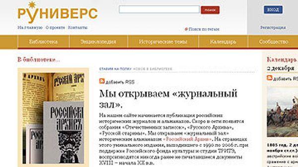 Российские журналы XIX века впервые будут выложены в Интернете