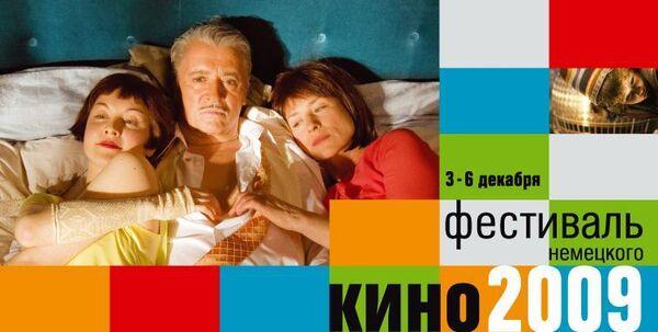 В Москве открывается фестиваль немецкого кино