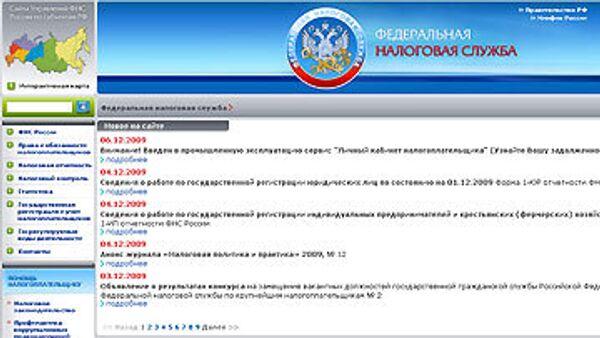 Налоговые поступления в бюджетную систему РФ снизились на 16,5% - ФНС