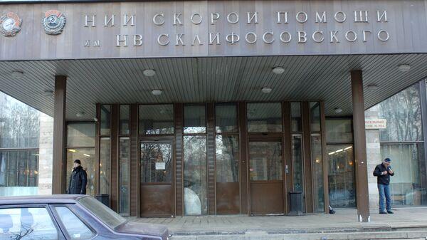 НИИ имени Н.В.Склифосовского