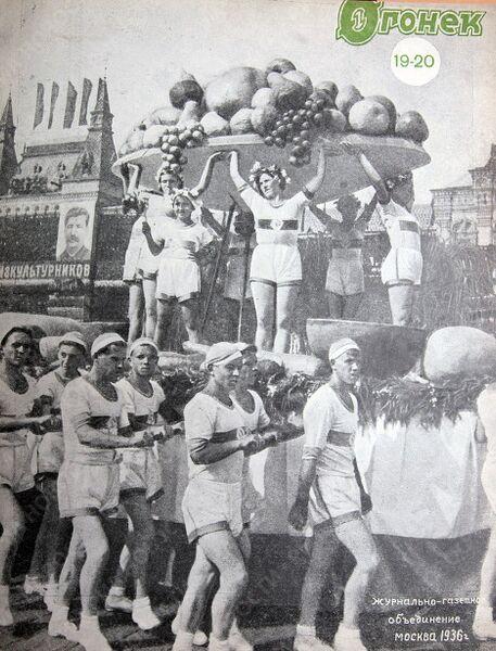Обложка одного из номеров журнала Огонек в 1936 году