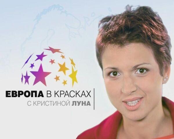 Европа в красках. Россия и Совет Европы: страсти по протоколу