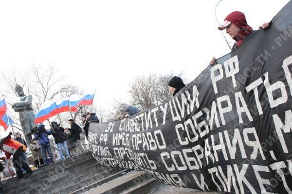 Акция Похороны Конституции прошла в Москве