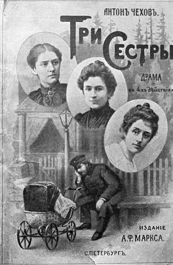 Репродукция титульного листа драмы Чехова «Три сестры», издание начала ХХ века