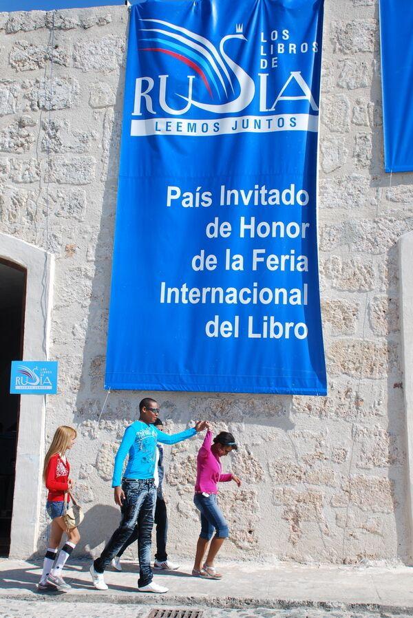 Девятнадцатая Международная Гаванская книжная ярмарка открылась в кубинской столице. Архив