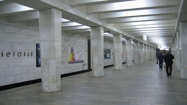 Станция метро Беговая