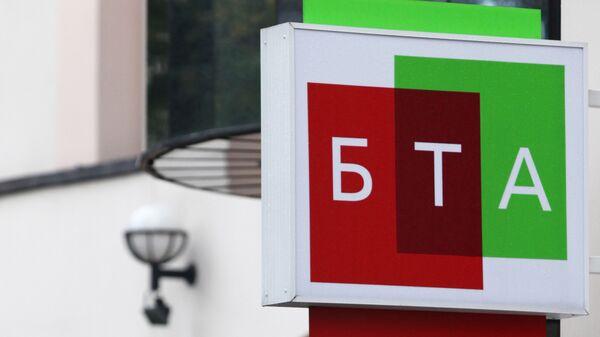 БТА-банк