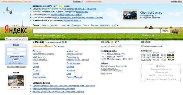 Скриншот страницы сайта Yandex.by